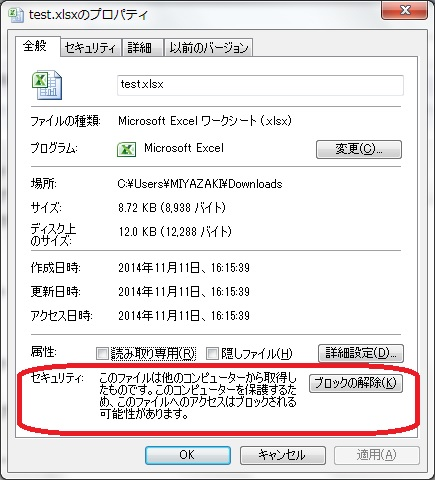 excel プロパティ画面