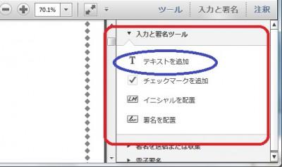 pdf TEXTツール