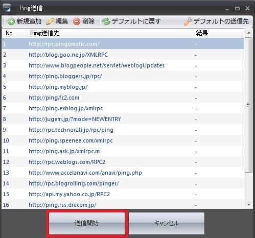 sirius-ping送信画面