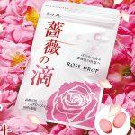 薔薇の滴で口臭対策