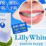 リリーホワイトで歯を白く